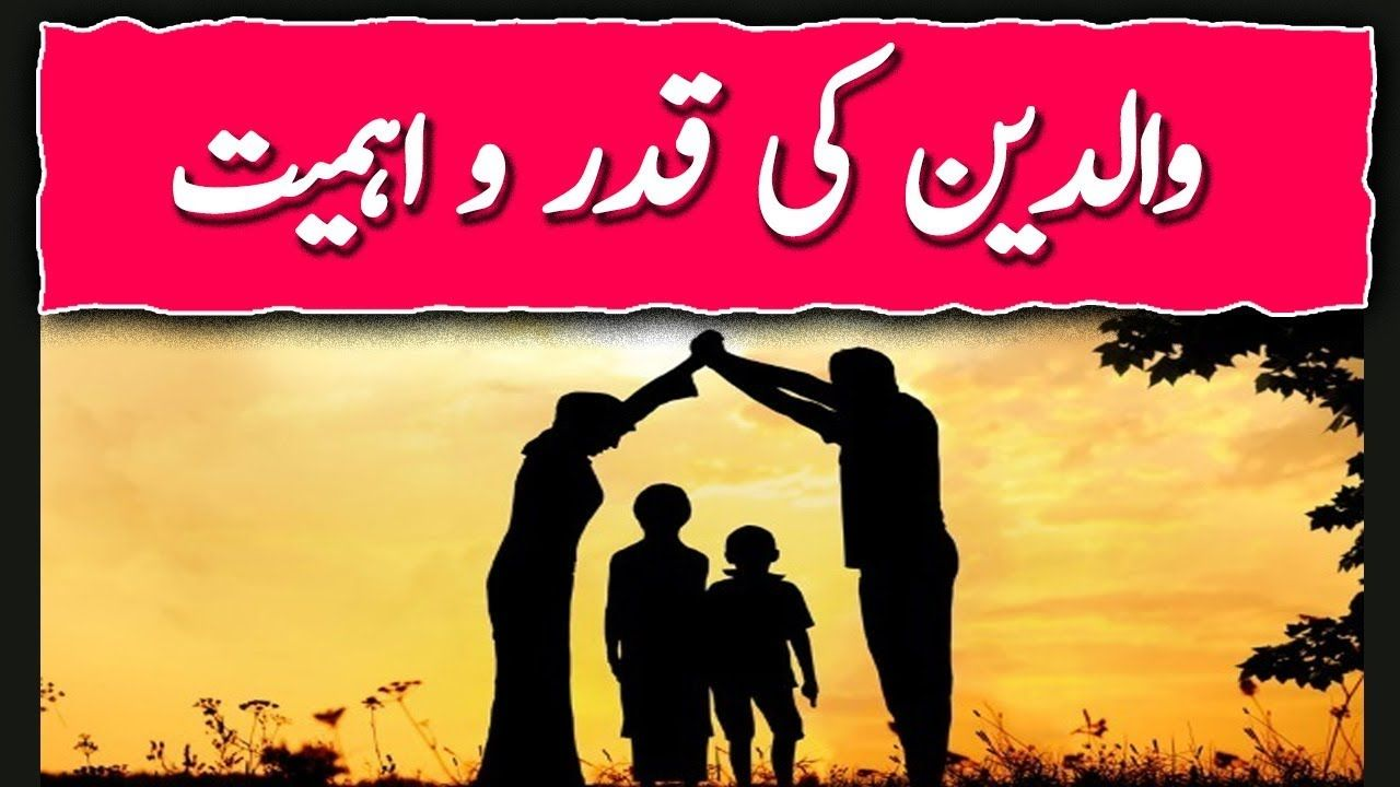 Heart Touching Quotes About Parentswalden Urdu Center Plus Presents