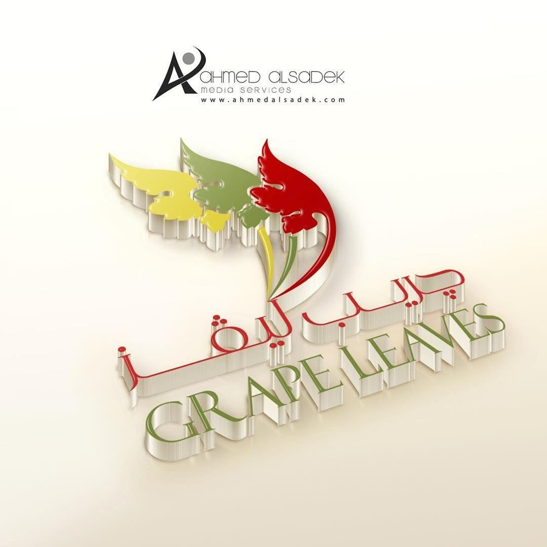 تصميم شعار مطعم جريب ليفز المدينة المنورة السعودية للتواصل واتس اب 00971555724663 Www Ahmedalsadek Com Arabic Art Art Arabic Calligraphy