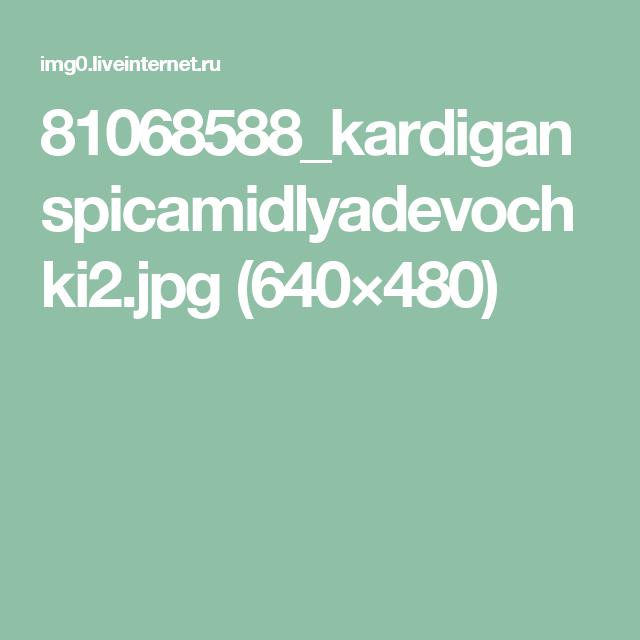 81068588_kardiganspicamidlyadevochki2.jpg (640×480)