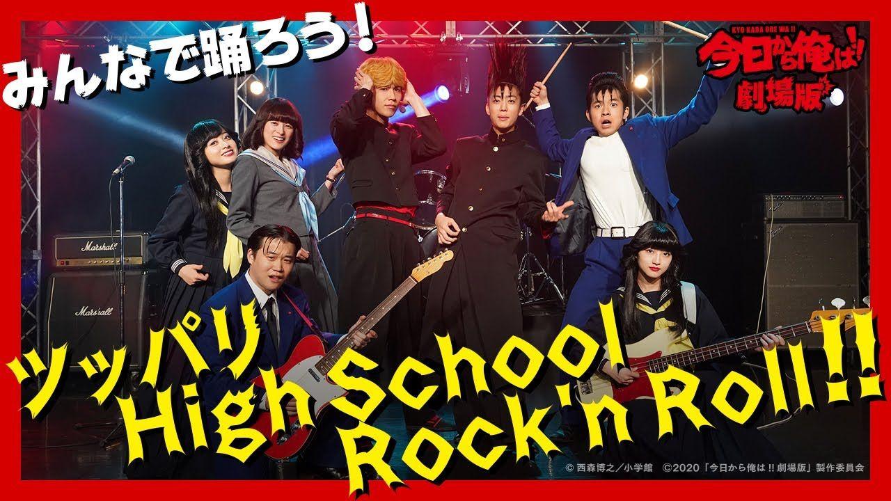 今日から俺は 劇場版 トレーラー ツッパリ High School Rock N Roll 登校編 Youtube 2020 映画 劇場 俳優