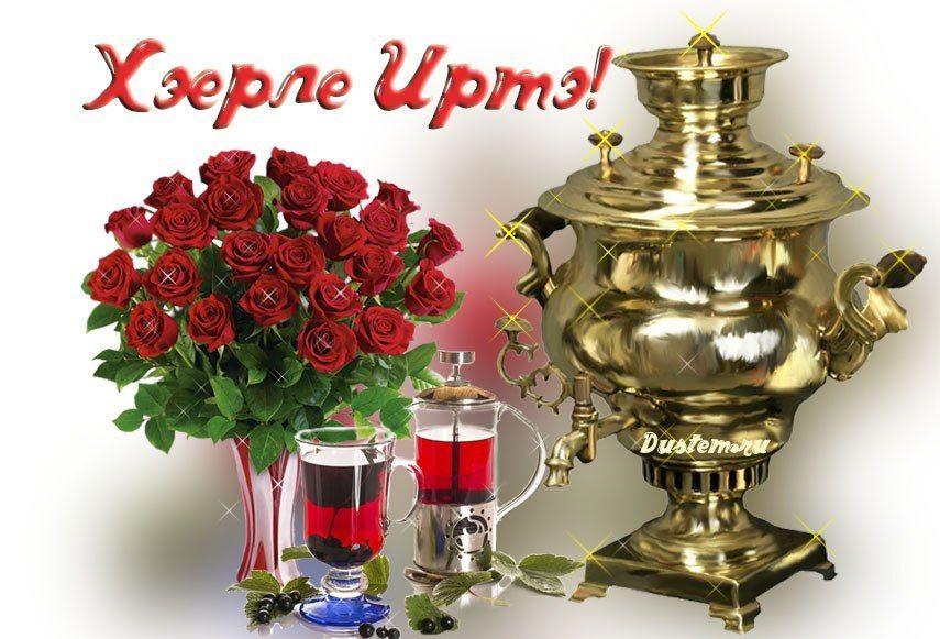 дорогостоящие поздравить с добрым утром картинки на татарском светлана предстает перед