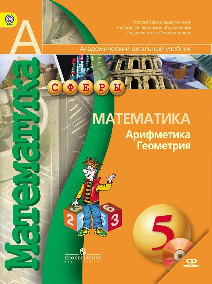 Решебник по математике 5 класс бунимович дорофеев скачать бесплатно без регистрации