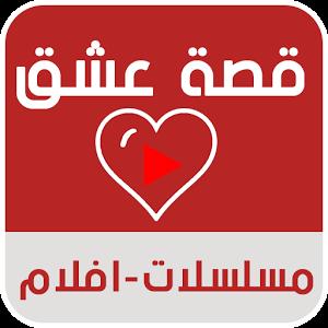 موقع قصة عشق 3sk لمشاهدة المسلسلات التركية موقع قصة عشق مسلسلات تركية مترجمة للعربية اون لاين 3sk Tv مشاهدة المسلسلات التركية فور اذاعاتها بتركيا Books Lol Mod