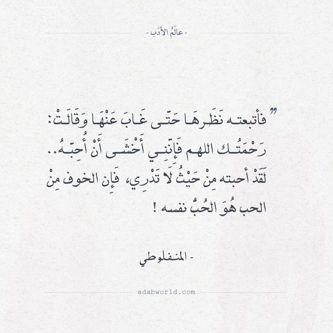 فإن الخوف من الحب هو الحب نفسه المنفلوطي عالم الأدب Sweet Romantic Quotes Words Quotes Quotes Deep
