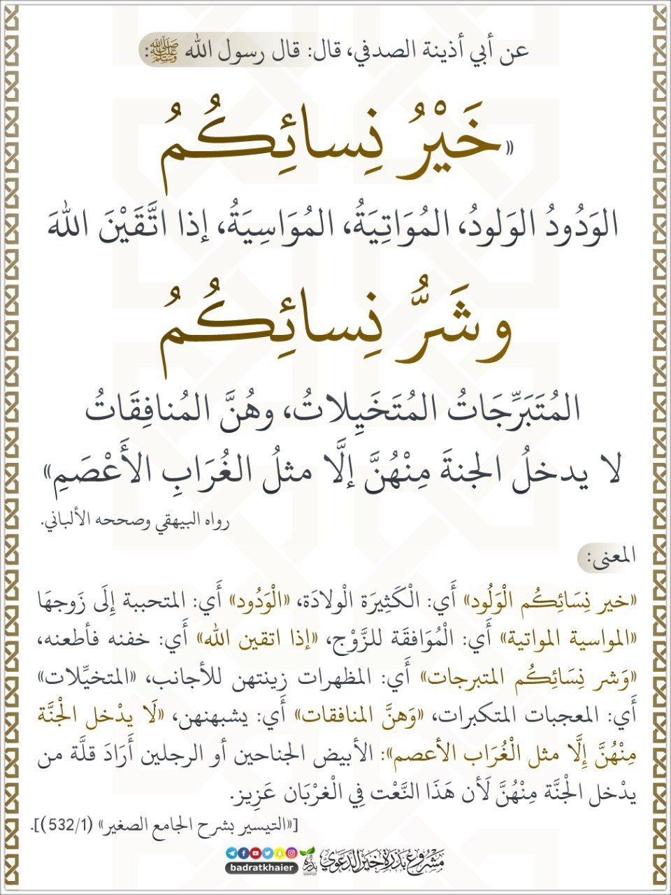 Pin By Abdeljalil El Khamsi On من هدي النبي صلى الله عليه وسلم Islam Facts Ahadith Islamic Information