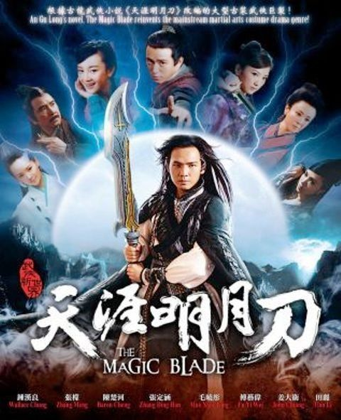 DVD CHINESE DRAMA THE MAGIC BLADE 天涯明月刀 40 Episodes Region