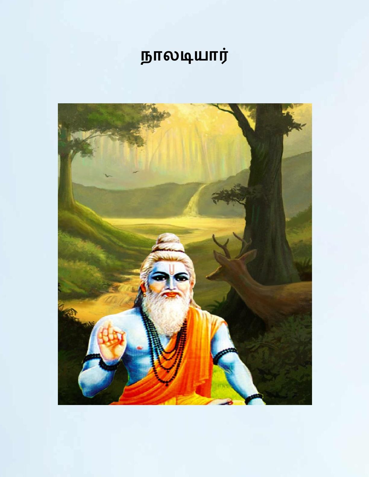 Kaviri Mainthan Ebook