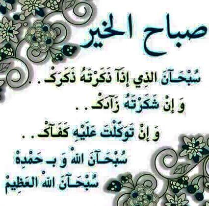 Desertrose Good Morning Morning Images Arabic Funny Good Morning Images