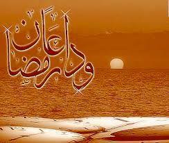 صور وداع شهر رمضان بحث Google I Feel Free Feelings Islam