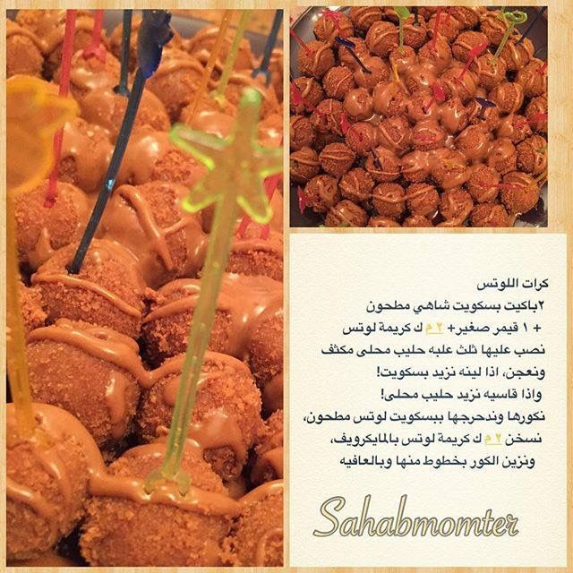 كرات اللوتس Sweets Recipes Cooking Recipes Desserts Yummy Food Dessert