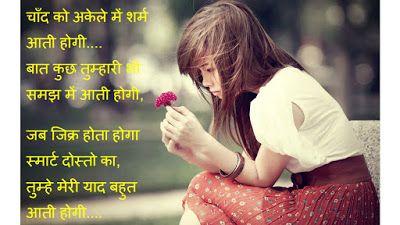 Every India Dosti Shayari Images For Whatsapp