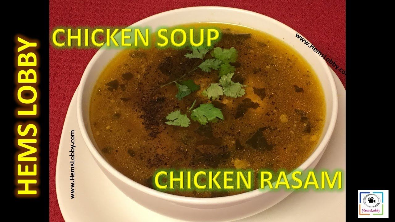 Chicken soup chicken rasam clear soup recipe south indian chicken soup chicken rasam clear soup recipe south indian recipe forumfinder Images