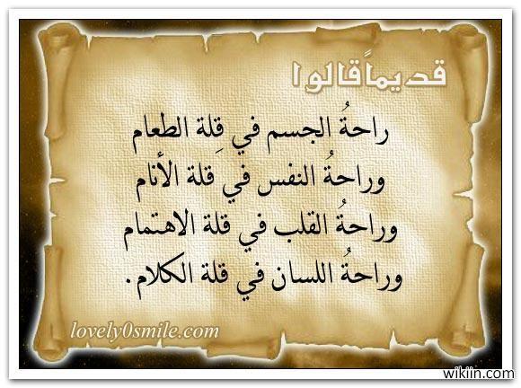 صورة امثال وحكم راحة الجسم في قلة الطعام Images And Words Arabic Quotes Food
