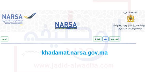 Khadamat Narsa Gov Ma أخذ موعد الفحص التقني و تسجيل السيارة Governor Personal Care Person