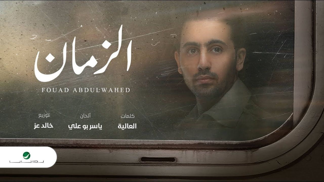 Fouad Abdulwahed El Zeman 2020 فـؤاد عبدالواحد الزمان بالكلمات Youtube Incoming Call Screenshot Incoming Call Jul