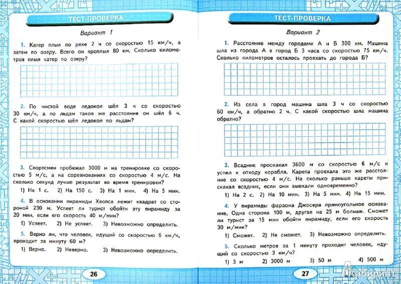 Истомина математика 2 класс 1 часть спиши ру