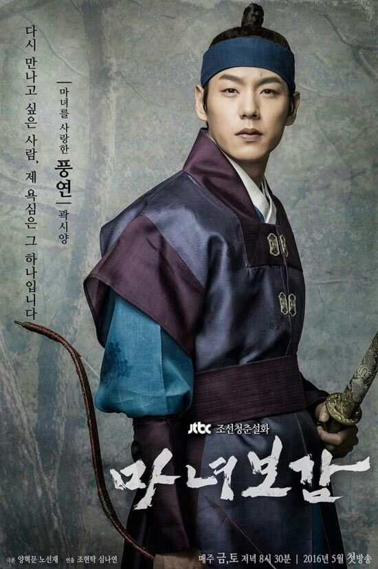 Mirror of the witch jtbc/2016 Kwak Si-yang | Sageuk: korean