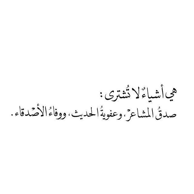 Pin By Amly On Blake Whaite أبيض و أسود Words Quotes Love Smile Quotes Friends Quotes