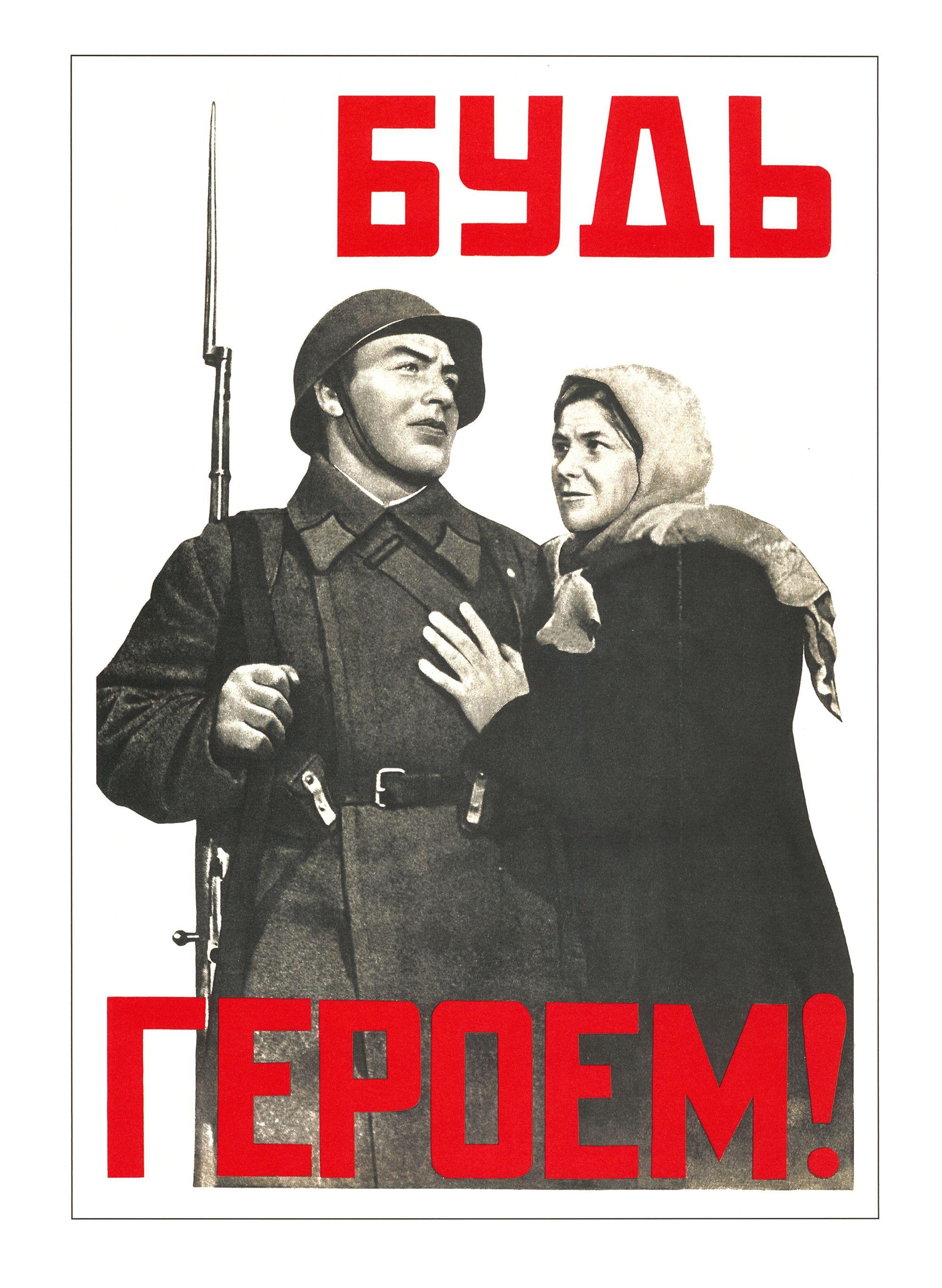 Картинки пропаганды ссср, поздравительные открытки