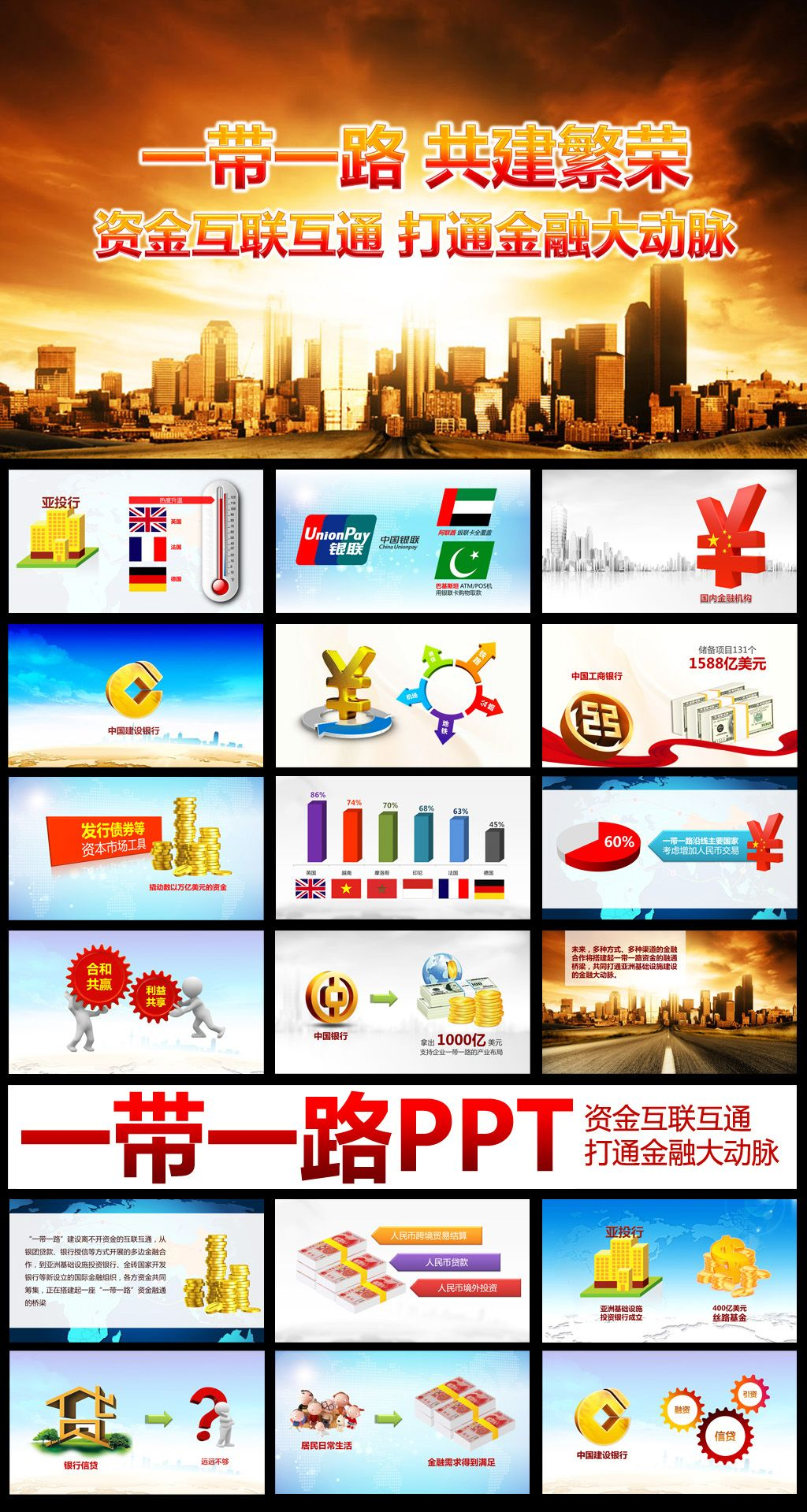One belt and one road ppt templates introduce asian infrastructure one belt and one road ppt templates introduce asian infrastructure investment bank downoad toneelgroepblik Gallery