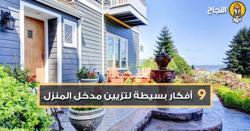 9 أفكار بسيطة لتزيين مدخل المنزل In 2021 Outdoor Decor Home Decor Decor