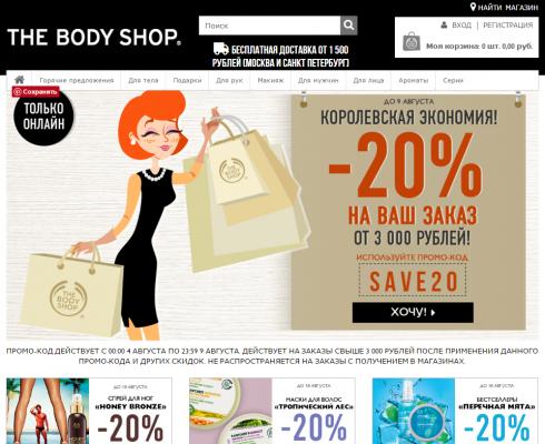 Интернет магазин косметики шоп москва