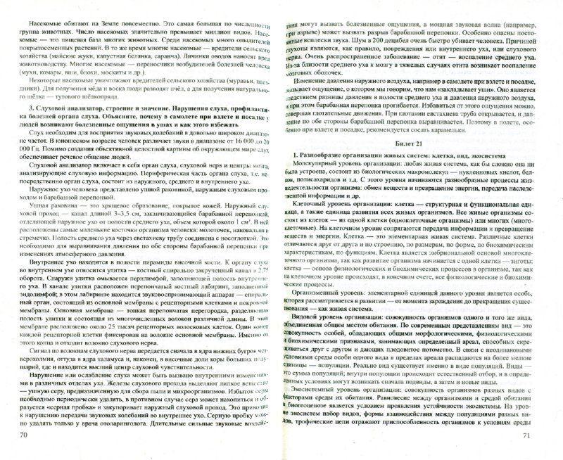 22 параграф 6 класс история средних веков рабочая тетрадь задание