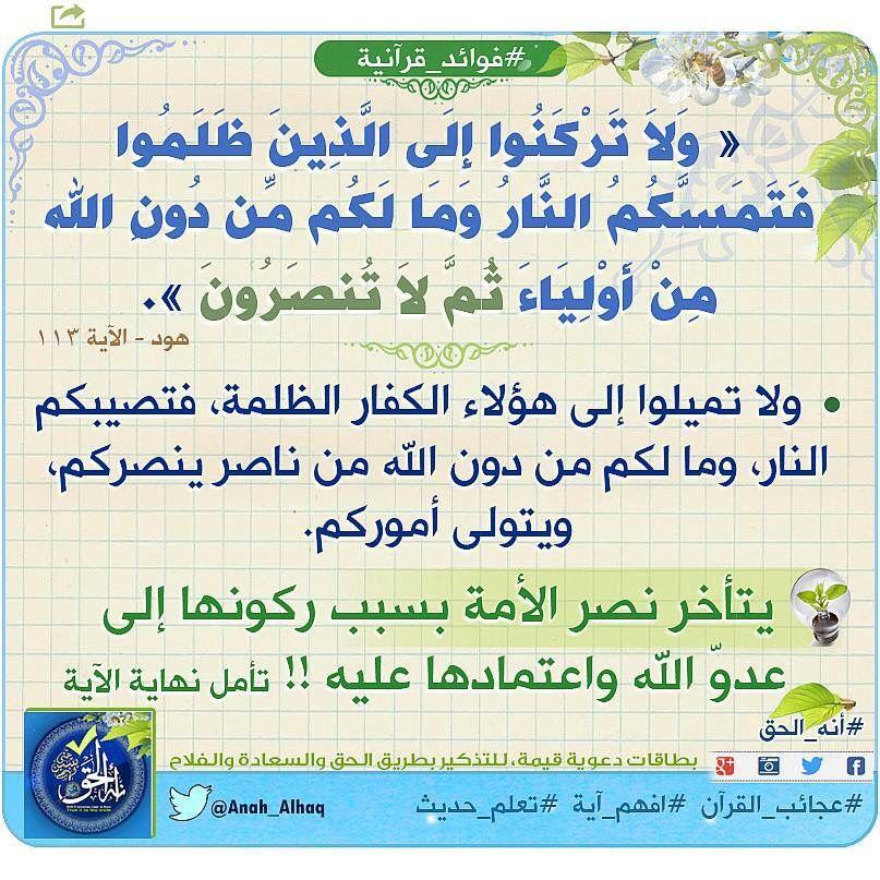 ١١٣ هود Quran Bullet Journal Journal