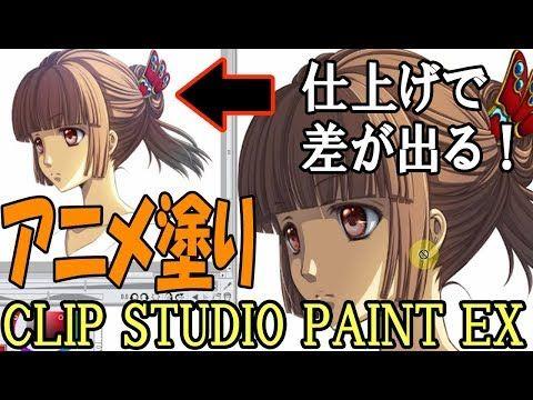 イラストアニメ塗り仕上げで差が出るクリスタ講座 Youtube