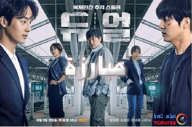 مسلسل Duel مبارزة الحلقة خاصة 1 مترجم Drama Korea Korean Drama Korean Drama Tv