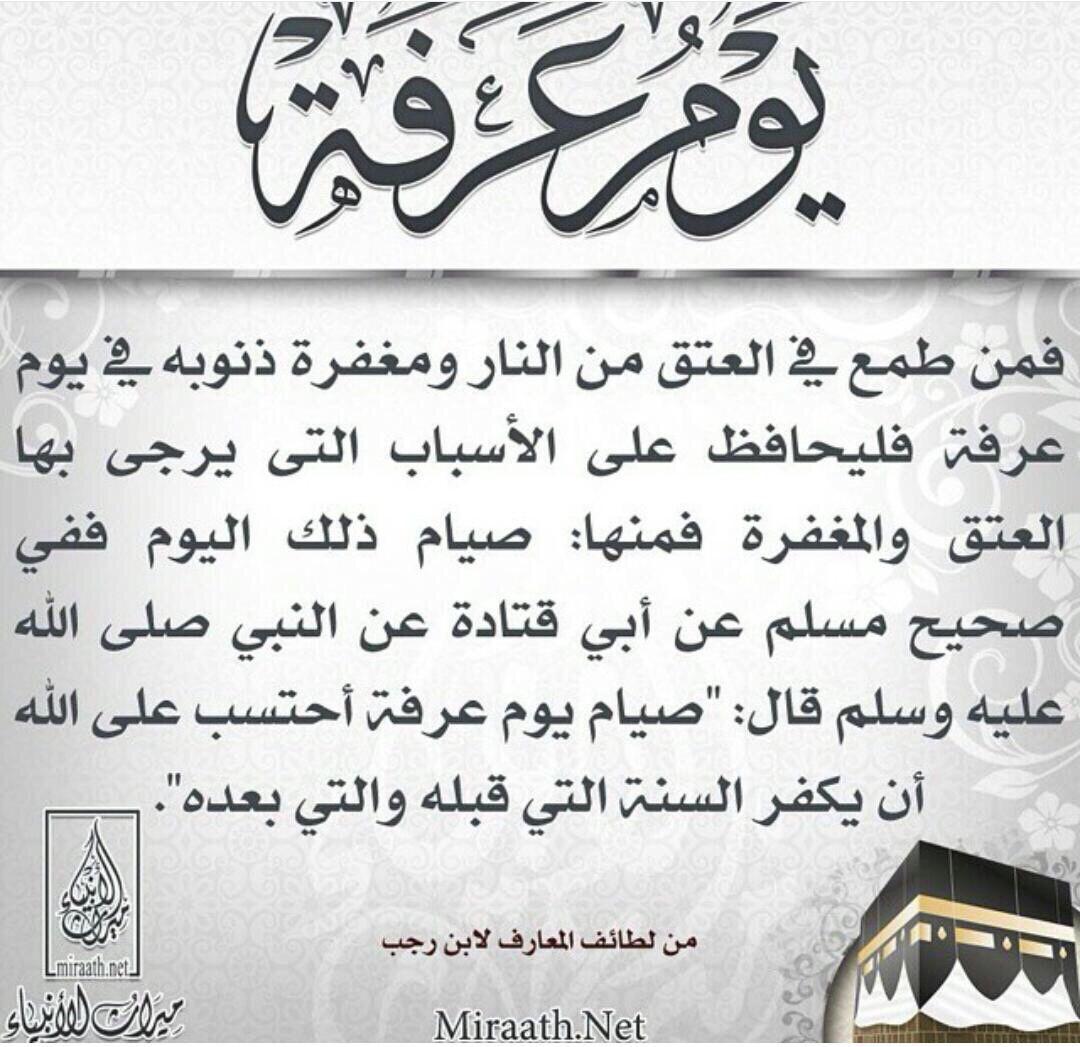 صيام يوم عرفة Arabic Calligraphy Blackpink Jisoo Islam