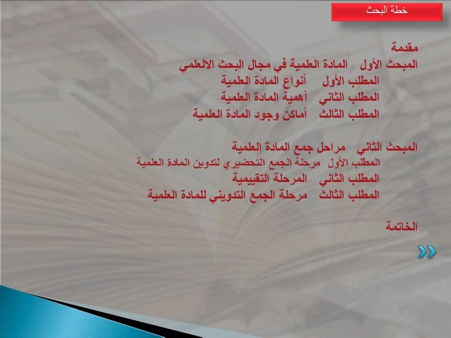جمع المادة العلمية Atika Maaoui Academia Edu Personalized Items Person Receipt