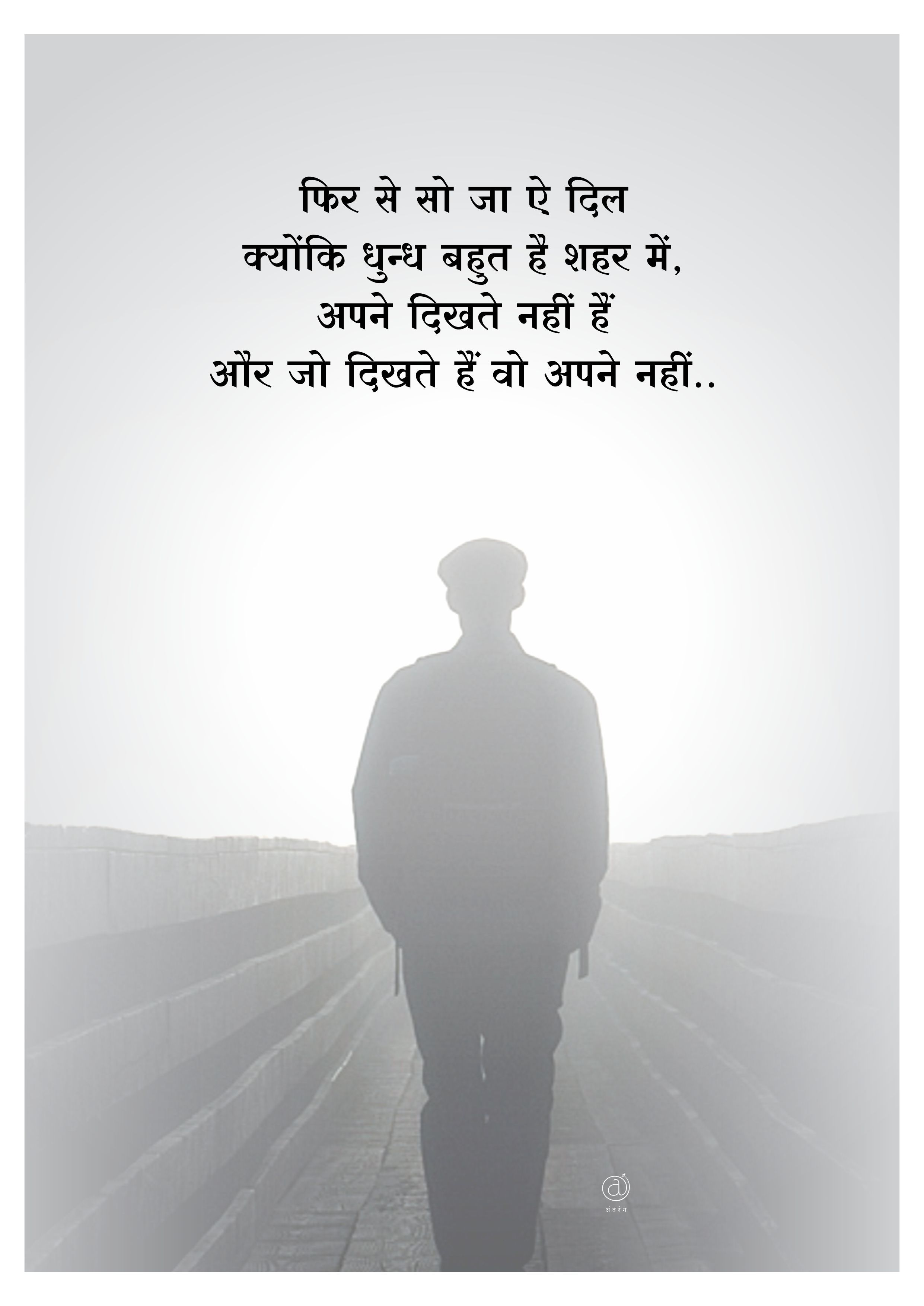 Marathi Quotes Words Shayari Photo