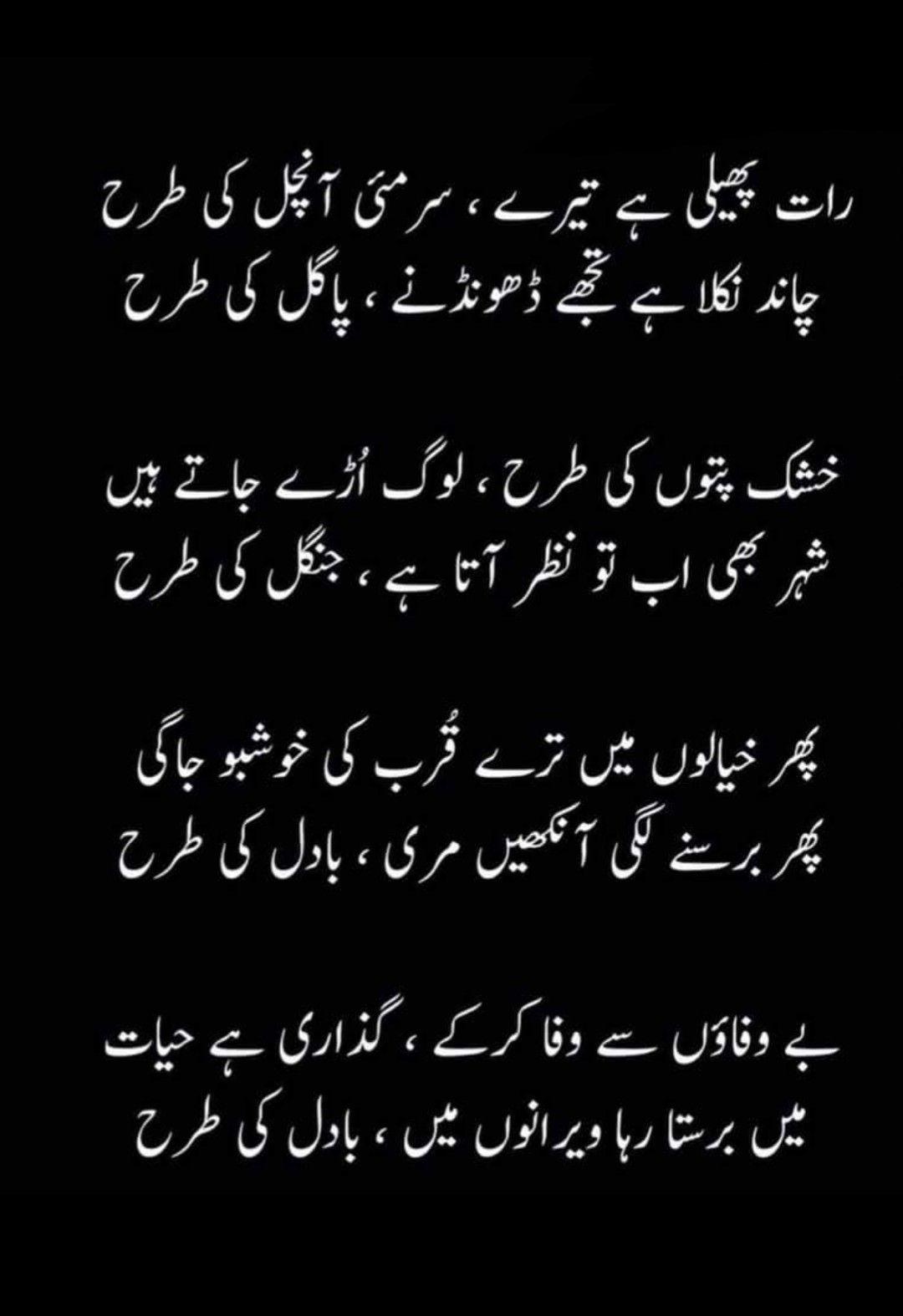 Chand nikla he tujhe dhoondne Pagal ki tarah     ❣ | Urdu