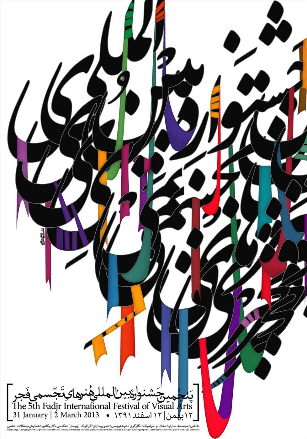 에브라힘의 poustinchi - 오타 / 그래픽 포스터
