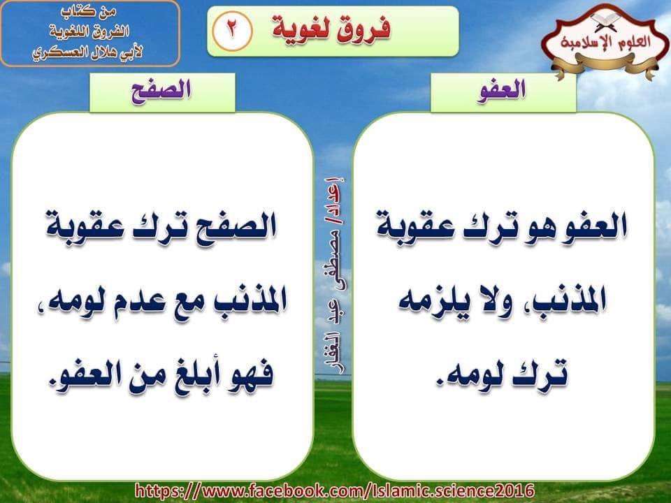 ما الفرق بين العفو والصفح Arabic Quotes Quotes Arabi