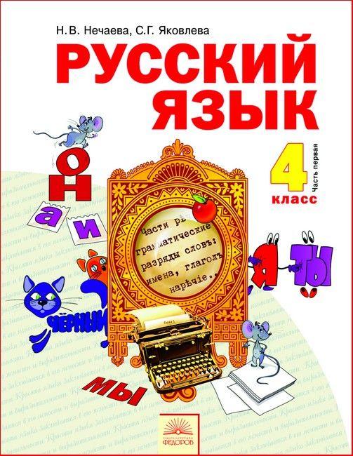 Задание по русскому языку bp ext ybrf 4 в класса