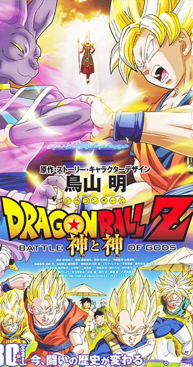 I Like This Film Because There S A Lot Of Intense Action In This And The New Characters Are Awesome This Type Of Anime Dragon Ball Z Dragon Ball Anime Movies