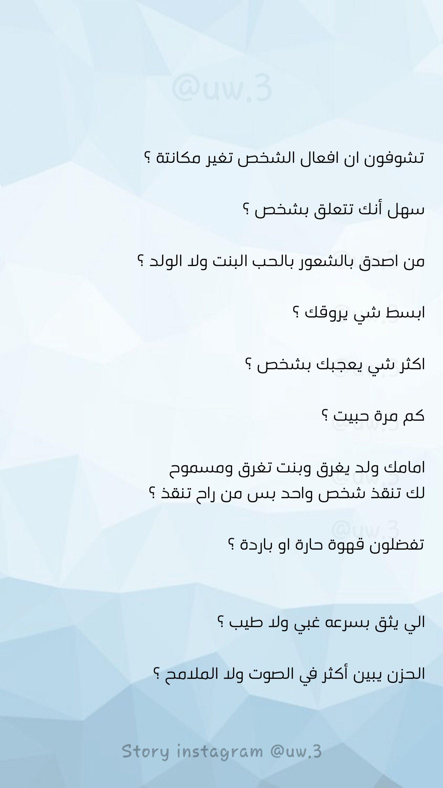 اسئلة ستوري Bff Quotes Instagram Story Questions Beautiful Arabic Words
