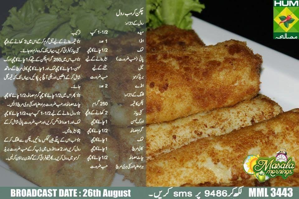 Chicken Shami Kabab Recipe By Shireen Anwar Urdu English Indian Pakistani Food Recipes Chicken Breakfast Di Rolled Chicken Recipes Recipes Ramzan Recipe