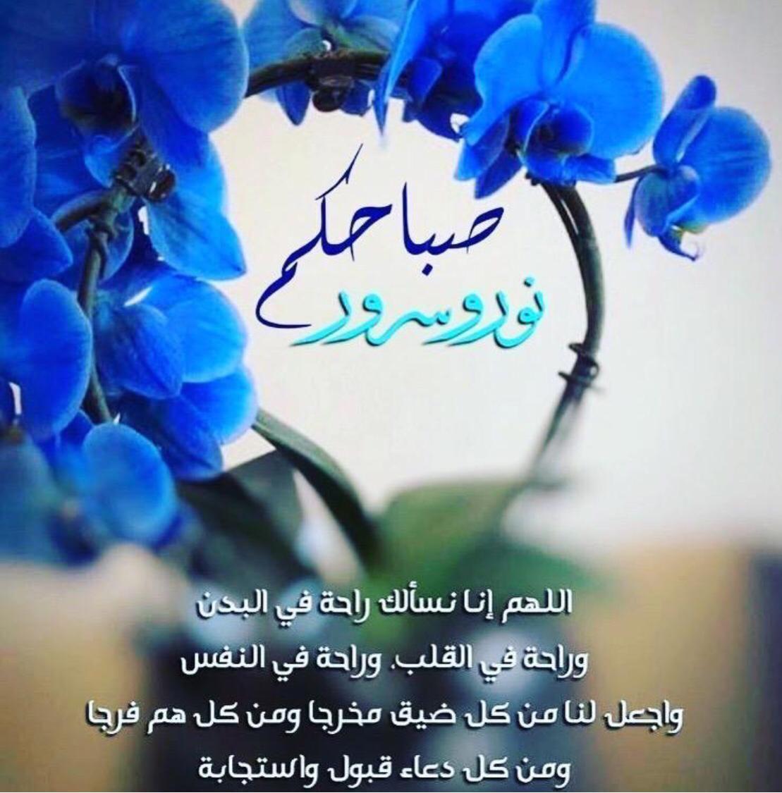 Pin By Sosi On صباحي بكم أجمل Good Morning Messages Good Morning Flowers Good Morning Arabic
