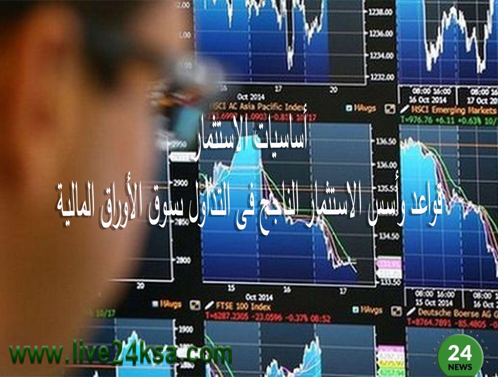 أساسيات الاستثمار قواعد وأسس الاستثمار الناجح فى التداول بسوق الأوراق المالية Pacific