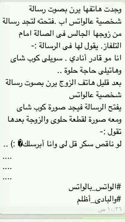 Pin By ملكة الاحساس On صور مضحكة Fun Quotes Funny Jokes Quotes Arabic Funny