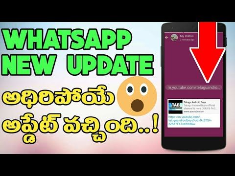 Whatsapp అధరపయ అపడట వచచద Whatsapp Latest Updat
