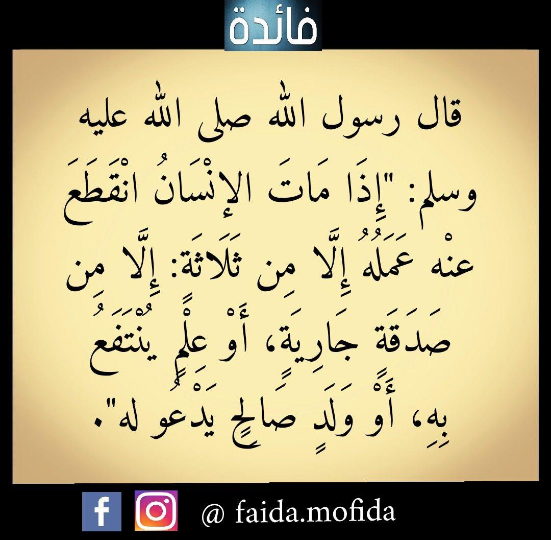 حديث النبي صلى الله عليه وسلم Arabic Calligraphy