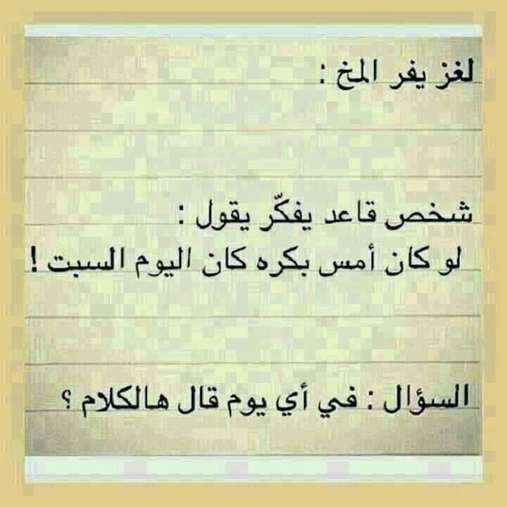 صور الغاز ذكاء 2019 للاذكياء صعبة جدا مع الحل صور كيوت حصري كل يوم Funny Study Quotes Funny Arabic Quotes Jokes Quotes
