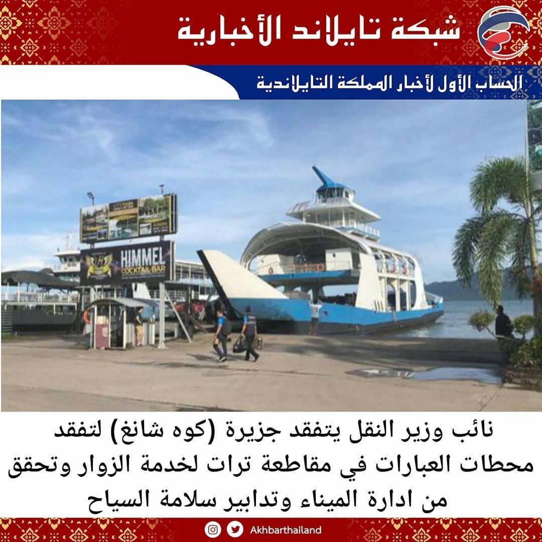 نائب وزير النقل يتفقد جزيرة كوه شانغ لتفقد محطات العبارات في مقاطعة ترات لخدمة الزوار وتحقق من ادارة الميناء وتدابير س Thailand Travel Thailand Travel