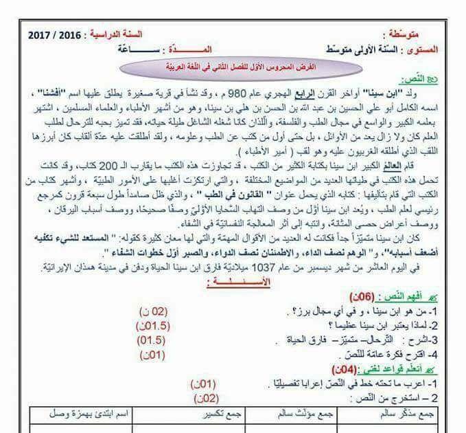 فروض واختبارات السنة اولى متوسط الجيل الثاني مادة اللغة العربية الفصل الثاني Exam Journal Bullet Journal