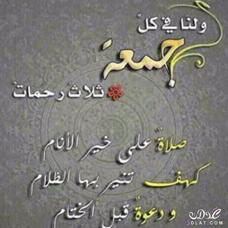 صور جمعه مباركه 2017 صور تهانى بيوم الجمعه 2017 صور ادعيه ليوم الجمعه 736 X 736 82 Good Morning Texts Islamic Phrases Quran Quotes Love