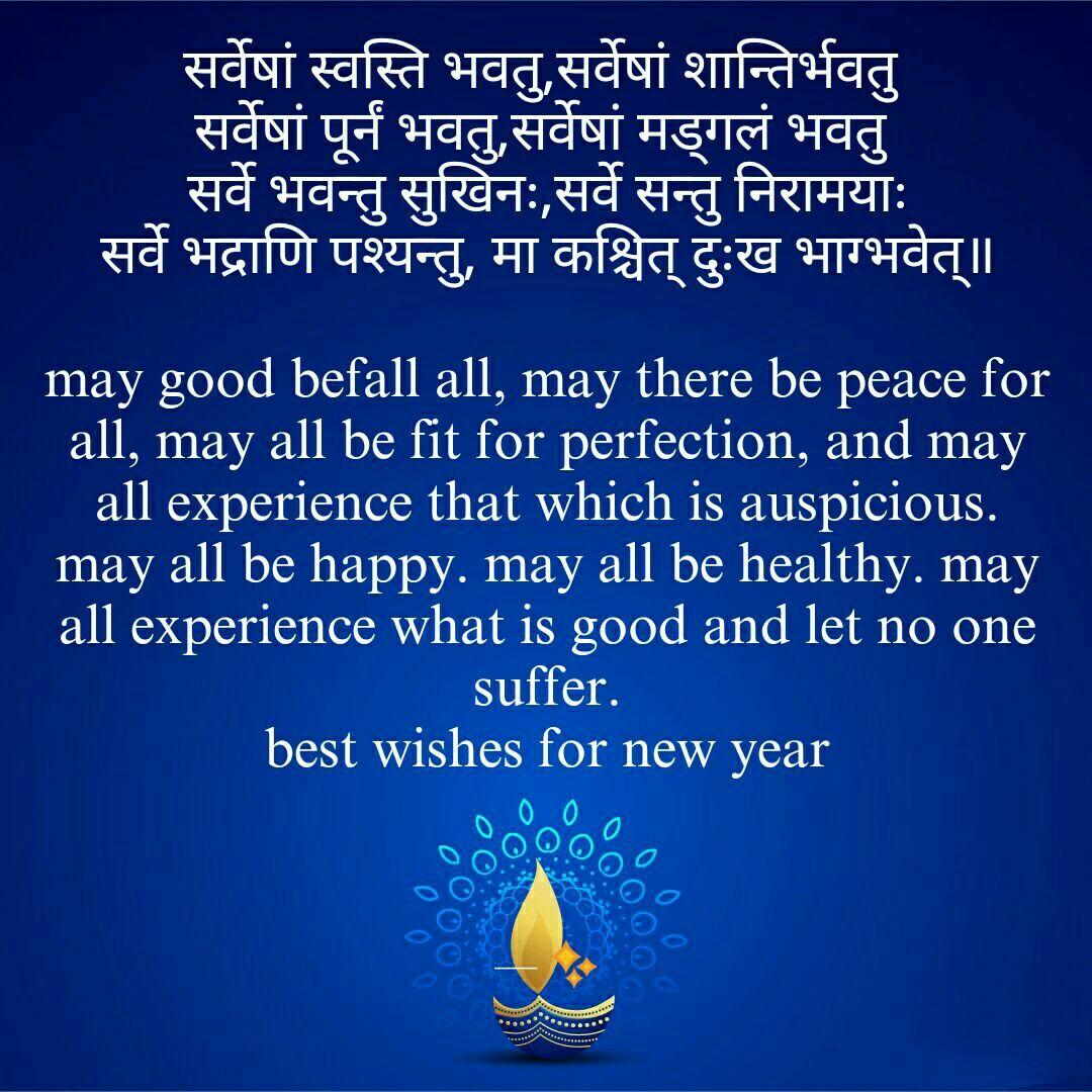 New Year Wishes In Sanskrit New Year Wishes Hindu New Year New Year Wishes Messages
